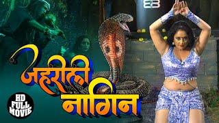 रानी चटर्जी की सबसे बड़ी फिल्म   जहरीली नागिन   Zehreeli Nagin   Rani Chatterji   HD Full Movie 2020