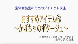 宝塚受験生のダイエット講座〜おすすめアイテム⑥かぼちゃのポタージュ〜のサムネイル画像