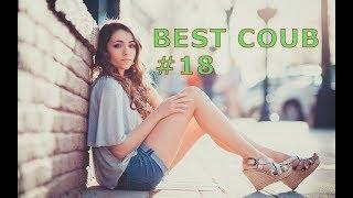 BEST COUB ПОДБОРКА #18 | BEST COUB COMPILATION
