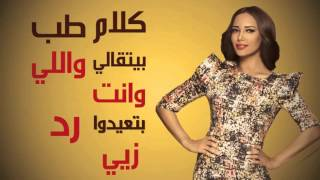 مازيكا Randa Hafez - El Ma2zoon - Lyric Video / راندا حافظ / المأذون تحميل MP3