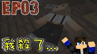 Minecraft 創世神 LATE EP03 我殺了人?第二個結局!創世神官方恐怖地圖!1.12.2【至尊星】