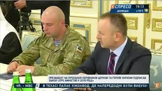 Амнистия в Украине