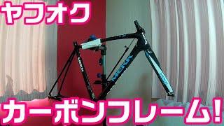 【ロードバイク】 ヤフオクで買った 激安カーボンフレーム 組み上げてみた 【箱替え】
