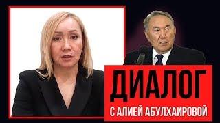 ДИАЛОГ С АЛИЕЙ АБУЛХАИРОВОЙ   16/12
