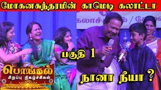 """நானா நீயா?""""மோகன சுந்தரத்தின்"""" கலக்கல் காமெடி பேச்சு..! Mohanasundaram -Part 1"""