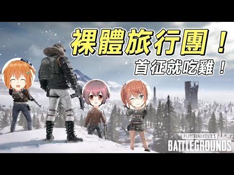 【虛擬Youtuber】雪景新地圖裸體觀光,牛奈棠戰隊悠閒旅行還能吃雞!