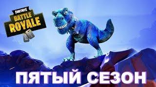 Подборка приколов с игроками Fortnite Battle Royale Сезон 5