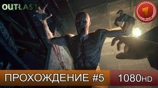 Outlast прохождение на русском - часть 5