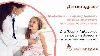 Профилактика срещу болести според системата на човешкото хранене