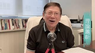林鄭宣布撤回國內媒體水靜鵝飛 菲總統杜特爾特因香港問題無功而返?〈蕭若元:理論蕭析〉2019-09-06