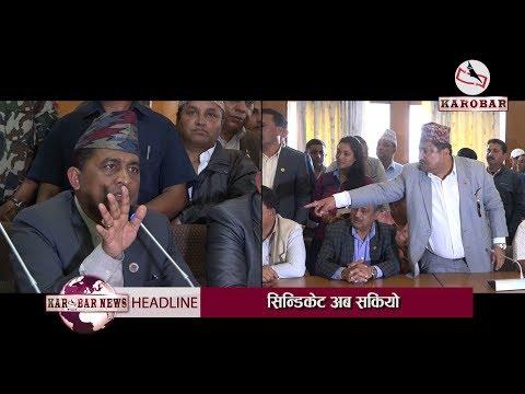 KAROBAR NEWS 2018 05 07 सिन्डिकेट अन्त्यको सहमति सुनाउँदा मन्त्रीसँगै झगडा, कारण के ?(भिडियोसहित)
