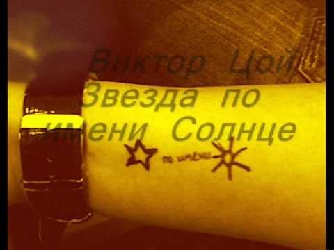 Цой -звезда по имени солнце (with lyrics)