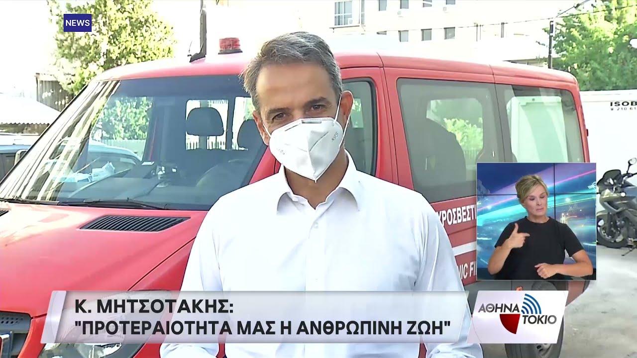 Κ. Μητσοτάκης: «Πολιτική μου προτεραιότητα η αποκατάσταση των πληγέντων» | 07/08/2021 | ΕΡΤ