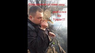 Рыбалка на урале - форум