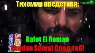 ✅Рафет Ел Роман - След теб.Rafet El Roman - Senden Sonra.🇹🇷🎼❤