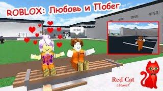 ROBLOX: Любовь и побег   ROBLOX GAME PRISON LIFE   Тюремная жизнь, побег из тюрьмы (Роблокс игра).