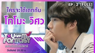 You Are My Fantasy แฟนฉันเป็นซุปตาร์ | EP.2 โทโมะ วิศว [Full]