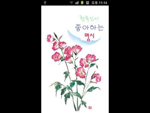 Video of 한국인이 좋아하는 명시