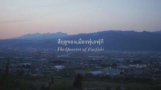 笛吹市四重奏 (ฉบับภาษาไทย) Go!Go!NBC!