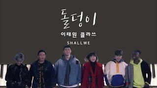 하현우 - 돌덩이(Stone Block) / 이태원 클라쓰 OST / Piano Cover