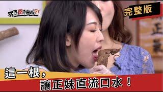 【#89 便當】這一根,讓正妹直流口水!feat.張立東、希希、艾璐