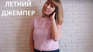 Летний джемпер, топ, футболка. Вязание крючком. Summer jumper, top, t-shirt. Crochet.