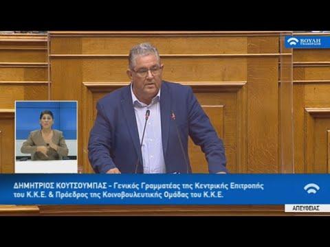 Απόσπασμα απο την ομιλία του Δημήτρη Κουτσούμπα στη Βουλή