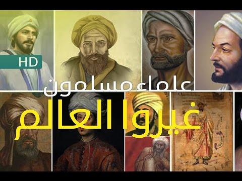 علماء مسلمون غيروا العالم