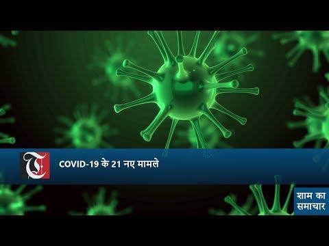 COVID-19 के 21 नए मामले
