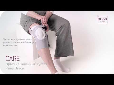 Компрессионный ортез на коленный сустав Care Knee Brace