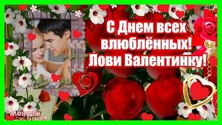 С Днем всех влюблённых! Лови Валентинку!With Valentine
