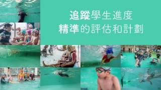 兒童游泳課程