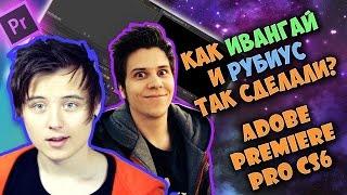 Как Ивангай и другие Ютуберы монтируют видео? Как сделать ТЕКСТ в Adobe Premiere Pro CS6? Часть 2