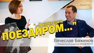 Большое интервью с Генеральным директором Бридж Групп Вячеславом Баженовым
