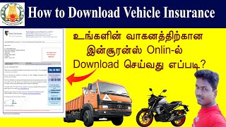 How to Download Vehicle Insurance in Online Full details in Tamil Tech and Technics