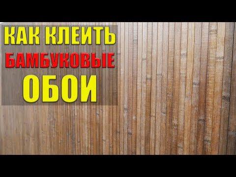 Как клеить бамбуковые обои на стену: инструкция и советы
