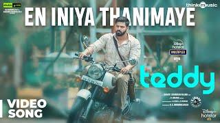 Teddy 🧸 | En Iniya Thanimaye Video Song | Arya, Sayyeshaa | D. Imman | Shakti Soundar Rajan
