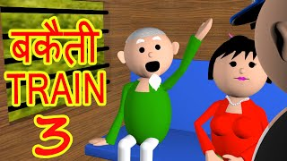 BAKAITI IN TRAIN - PART 3_ MSG TOONS FUNNY COMEDY ANIMATED VIDEO