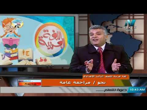 لغة عربية للصف الثالث الاعدادي 2021 ( ترم 2 ) الحلقة 1 – نحو : مراجعة عامة