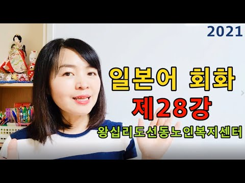 일본어회화 28강(2021) width=