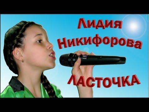 Лидия Никифорова - «Ласточка»