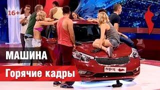 Горячие кадры шоу «Машина 2»