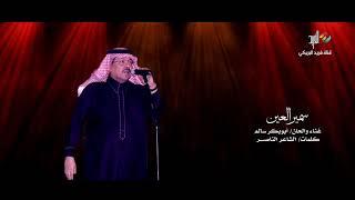 تحميل اغاني سمير العين .. غناء الفنان/ ابوبكر سالم HD MP3