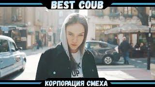 Best COUBE #30 | Лучшие приколы и кубы!