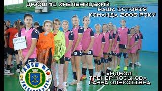 Історія гандбольної команди ДЮСШ №1 2006 р.н. Тренер - Юськова Ганна