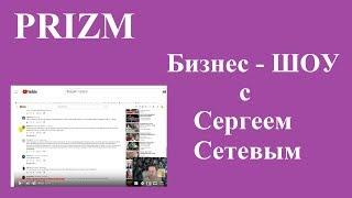 ПРИЗМ. Бизнес - ШОУ с Сергеем Сетевым