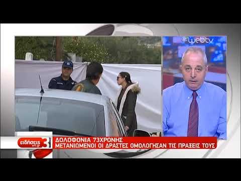 Ανθρωποκτονία 73χρονης – Παραδόθηκαν οι δράστες   14/12/2019   ΕΡΤ