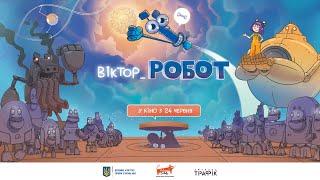 ВІКТОР_РОБОТ / VIKTOR_ROBOT, офіційний український трейлер, 2021