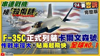 F-35C戰力分析…卡爾文森號劍指中俄?