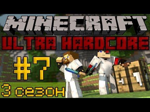 Minecraft Ultra Hardcore #7 - Белый свет - 3 сезон